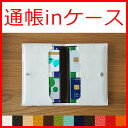 【クーポン付】上質な日本製 通帳ケース パスポートケース「enpas」【名入れ可 刺繍 通帳入れ 通帳ポーチ パスポートカバー 保険証 カ…