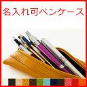【クーポン付】上質な日本製 ペンケース「FULAPE」【名入れ可 刺繍 大容量 おしゃれ 筆箱 かわいい シンプル 革 社会人 大学生 高校生 …