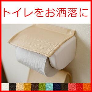 おしゃれ トイレットペーパー ホルダー トイレットペーパーホルダーカバー トイレットペーパーストッカー プレゼント プチギフト