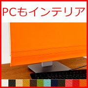 クリアランスセール ディスプレイ モニター パソコン おしゃれ プレゼント プチギフト