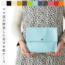 expjapon 母子手帳ケース ジャバラ エクスプレナード Exprenade e.x.p.japon【送料無料 沖縄・一部地域を除く】