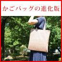 かごバッグの進化版トートバッグ「visuke」
