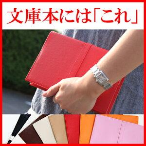 日本製PVCレザーブックカバー/文庫判/文庫版/文庫本/文庫/ブックカバー/BOOKカバー/BOOK/カバー...