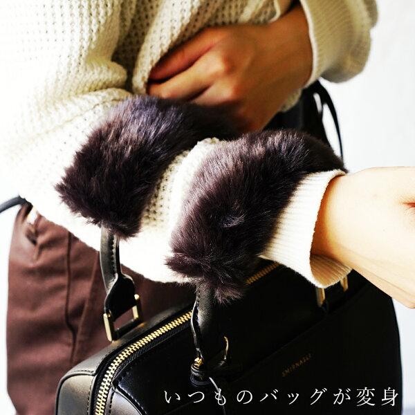 クーポン対象 2個セットファーバッグ持ち手カバー「FURT」 ファーハンドルハンドルカバーバッグチャームファーショルダーチャー