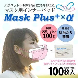 夏用マスクと一緒に使いたいおすすめグッズ