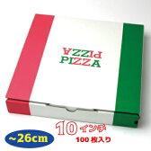 ピザ箱イタリアンタイプ【10インチピザボックス】100枚入 ピザパッケージ ピザケース ピザ直径26cmまでOK