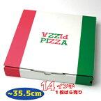 1枚ばら売り 業務用 日本製 ピザ箱 イタリアンカラー【14インチピザボックス】宅配 デリバリー テイクアウト ピザパッケージ 紙容器 使い捨て 持ち帰り ピザケース ピザ直径35.5cmまでOK