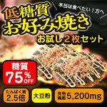 【スーパーセール】大豆粉お好み焼き2枚