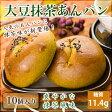 【糖質制限 パン】大豆粉 抹茶あんパン 5個入り【あんぱん 大豆 ソイ 大豆パン 糖質 低糖質 糖質オフ ヘルシー 健康 ダイエット】