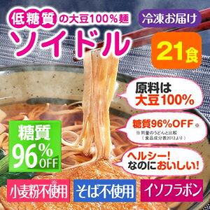 【低糖質麺 糖質制限 麺】大豆麺 ソイドル(大豆100%) 21袋セット【大豆 ソイヌードル …