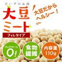 【送料無料】豆乳メーカーのマルサンが作った 低脂肪 大豆ミート 大豆のお肉 ソイミート【大豆...