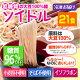 【糖質制限 麺】糖質制限麺 ソイドル(大豆100%) 21食セット【大豆 麺 低糖質 食 …