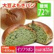 【糖質制限 パン】大豆粉 よもぎパン 10個入り【大豆 ソイ 大豆パン 糖質 低糖質 糖質オフ ヘルシー 健康 ダイエット】