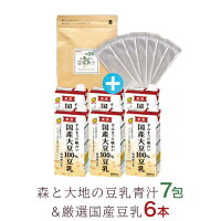 モリンガ豆乳青汁(7包)+厳選国産大豆100%豆乳(1L×6本)セットのポイント対象リンク