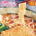 【初回購入限定 送料無料】糖質1.8g大豆100%麺ソイドル(大豆100%) 7袋セット