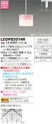 東芝LEDP85014R小型ペンダントライティングレール用