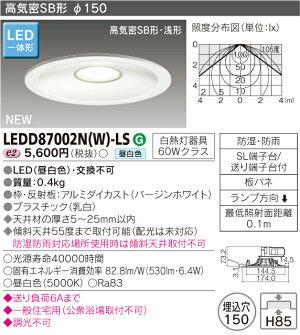 東芝(TOSHIBA)LEDD87002N(W)-LS『LEDD87002NWLS』『LEDD87002NW-LS』LEDダウンライト60Wクラス昼白色