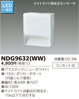東芝NDG9632(WW)『NDG9632WW』保安灯LEDセンサー付