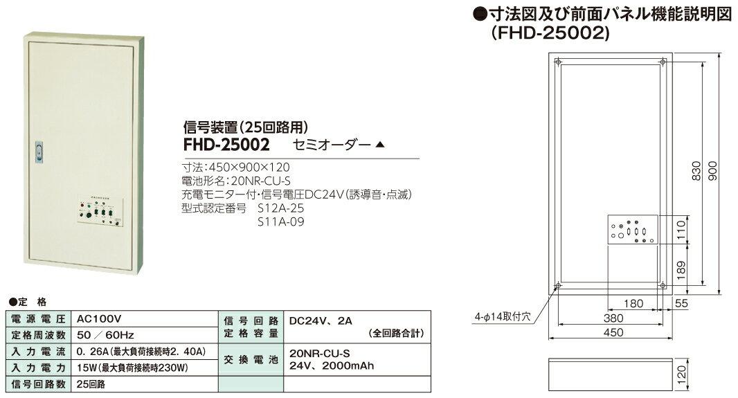 東芝ライテック(TOSHIBA) 誘導音付加点滅形誘導灯用信号装置(多回路用) FHD-25002 (FHD25002)