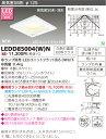 LED 東芝(TOSHIBA)照明器具LEDダウンライト LEDD85...