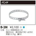 東芝ライテック B-2M 『B2M』LED防犯灯 取付バンド...