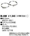 東芝ライテック B-4M 『B4M』LED防犯灯 取付バンド ポールまたは細電柱用