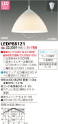 東芝LEDP88121(LEDP88121)LEDペンダント(ランプ別売)