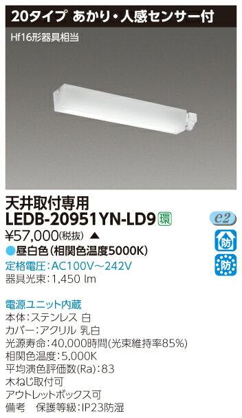 LED 東芝  LEDB-20951YN-LD9  (LEDB20951YNLD9)  LED器具センサブラケット天井 LED屋内照明器具