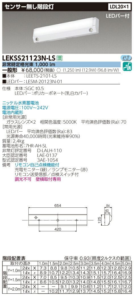 LED 東芝 (TOSHIBA) LEKSS21123N-LS LED非常用照明器具 階段灯 一般形 非調光 (LEKSS21123NLS)【納期約1ヵ月です】