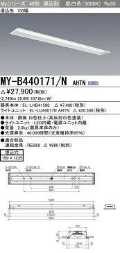 三菱 MY-B440171/N AHTN LEDベースライト 埋込形下面開放タイプ 150幅 昼白色(4000lm)FLR40形x2灯 節電タイプ固定出力 高演色タイプ『MYB440171NAHTN』