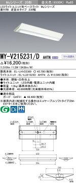 三菱電機 MY-V215231/D AHTN LEDベースライト 直付形逆富士 230幅 昼光色 1600lm 固定出力 一般タイプ
