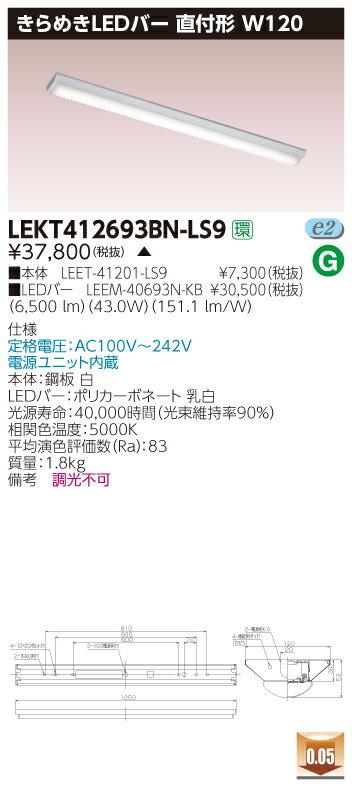 LED 東芝 LEKT412693BN-LS9 (LEKT412693BNLS9) TENQOO直付W120きらめき LEDベースライト