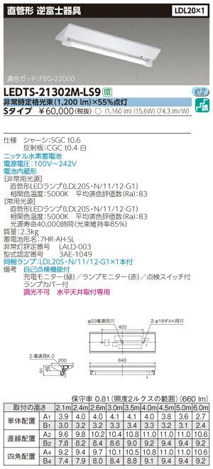東芝ライテックLEDTS-21302M-LS9LED非常用照明器具(併用)(LEDTS21302MLS9)LDL20×1非常灯電池内蔵富士形