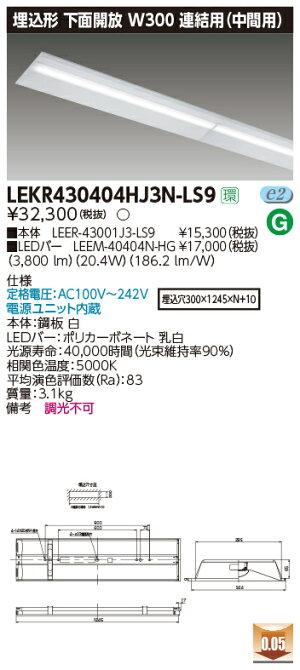 東芝ライテックLEKR430404HJ3N-LS9LEDベースライト(LEKR430404HJ3NLS9)TENQOO埋込40形W300連結中