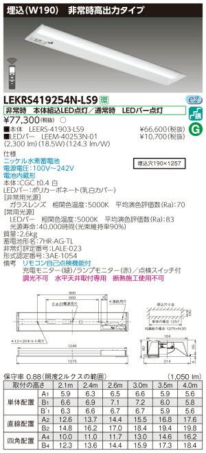 東芝ライテックLEKRS419254N-LS9LED組み合せ器具(LEKRS419254NLS9)TENQOO非常灯40形埋込W190