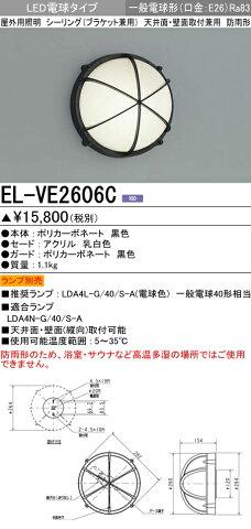 三菱電機 ランプ別売 EL-VE2606C LEDブラケット 天井面・壁面取付兼用 防雨形 LED一般電球形 E26 『ELVE2606C』