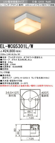 三菱電機 EL-WCG5301L/W LEDシーリング(ブラケット兼用) 天井面・壁面取付可能 防雨形 電球色 ホワイト LEDユニットフラット形タイプ(搭載)