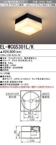 三菱電機 EL-WCG5301L/K LEDシーリング(ブラケット兼用) 天井面・壁面取付可能 防雨形 電球色 ブラック LEDユニットフラット形タイプ(搭載)