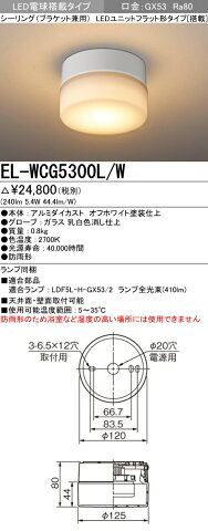 三菱電機 EL-WCG5300L/W LEDシーリング(ブラケット兼用) 天井面・壁面取付可能 防雨形 電球色 ホワイト LEDユニットフラット形タイプ(搭載)