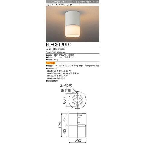 三菱電機 ランプ別売 EL-CE1701C LED小型シーリング LED電球タイプ 小形電球形 口金E17 『ELCE1701C』