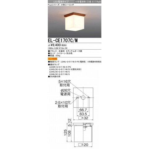 三菱電機 ランプ別売 EL-CE1707C/M LED小形シーリング  ミディアムオーク調 LED電球 小型電球形 口金E17 『ELCE1707CM』