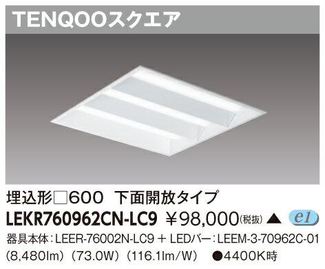 東芝 LEKR760962CN-LC9 (LEKR760962CNLC9) TENQOOスクエア埋込□600調色 LEDベースライト ご注文後手配商品