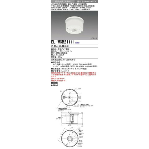 三菱電機 EL-WCB21111 LED非常用照明器具 直付形 低天井用(〜3m) 防雨・防湿形 30分間定格形 リモコン自己点検機能タイプ 『ELWCB21111』
