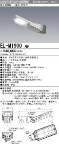 EL-M1900 AHN LED防犯灯 20VAタイプ(水銀灯80〜100W相当) 昼白色 『ELM1900AHN』