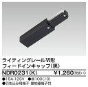 東芝 NDR0231(K)(NDR0231K)フィードインキャップ VI形(黒色/ブラック)(ライティングレール・配線ダクトレール用)
