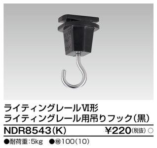 東芝NDR0212E接地極付ライティングレールVI形(白色/ホワイト)2m配線ダクトレール