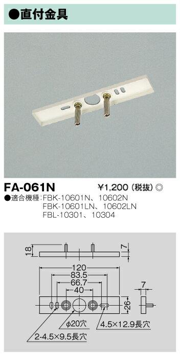 東芝 照明器具 FA-061N 誘導灯取り付け金具 『FA061N』