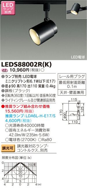 東芝(TOSHIBA)照明器具スポットライトLEDS88002R(K)