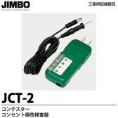 【JIMBO】神保電器 工事用配線器具コンテスター コンセント極性検査器 JCT-2  『JCT2』