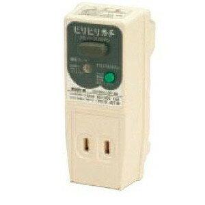 【在庫あり】GRXB1515 グレー ビリビリガード「びりびりガード」漏電遮断 地絡保護専用 …